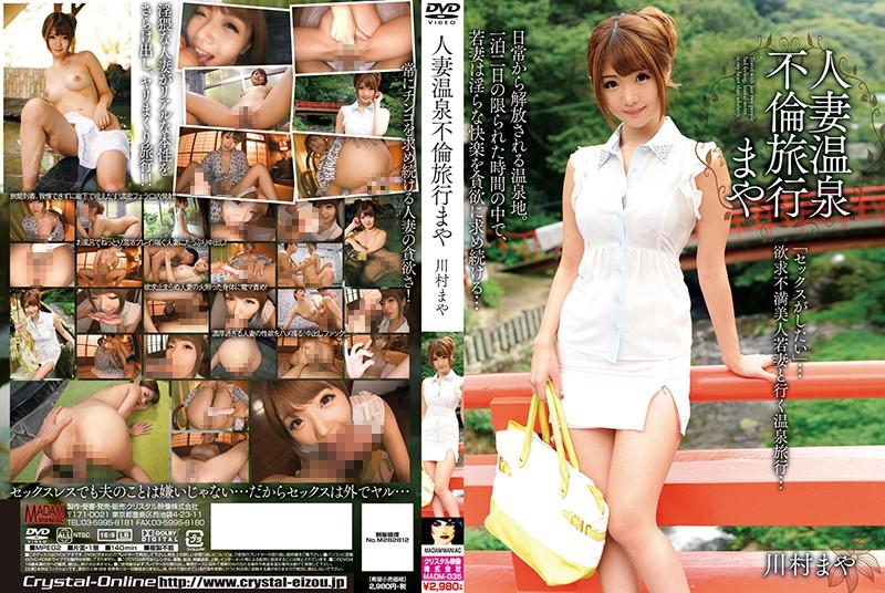 MADM-035 Maya Kawamura Hot Spring Affair Travel - 1080HD