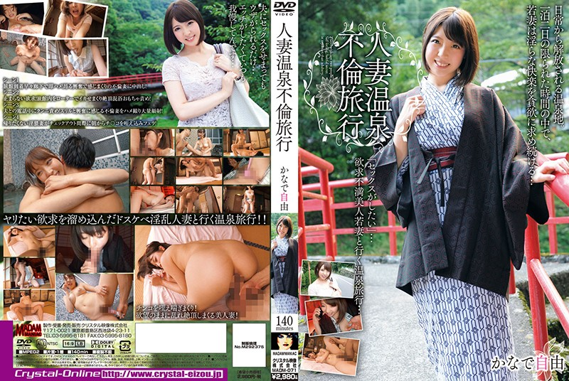 MADM-071 Kanade Jiyu Hot Spring Travel - 1080HD