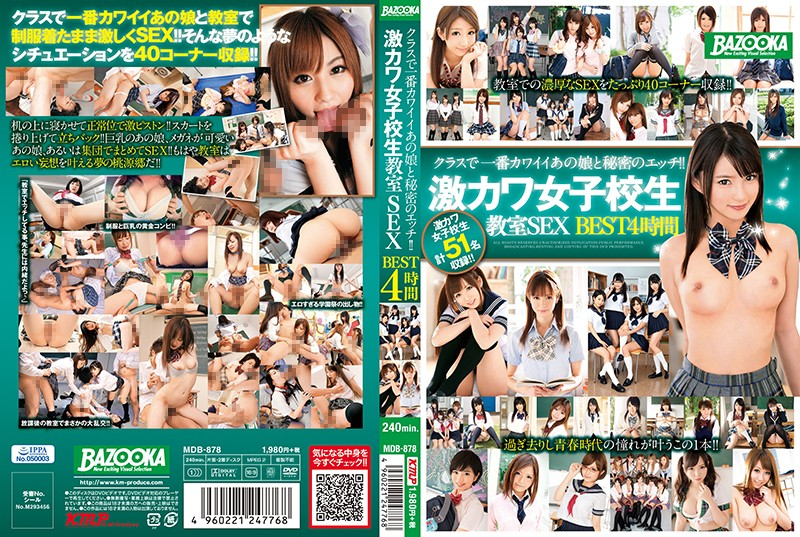 MDB-878 Student School Room SEX BEST 4 Hours - 1080HD