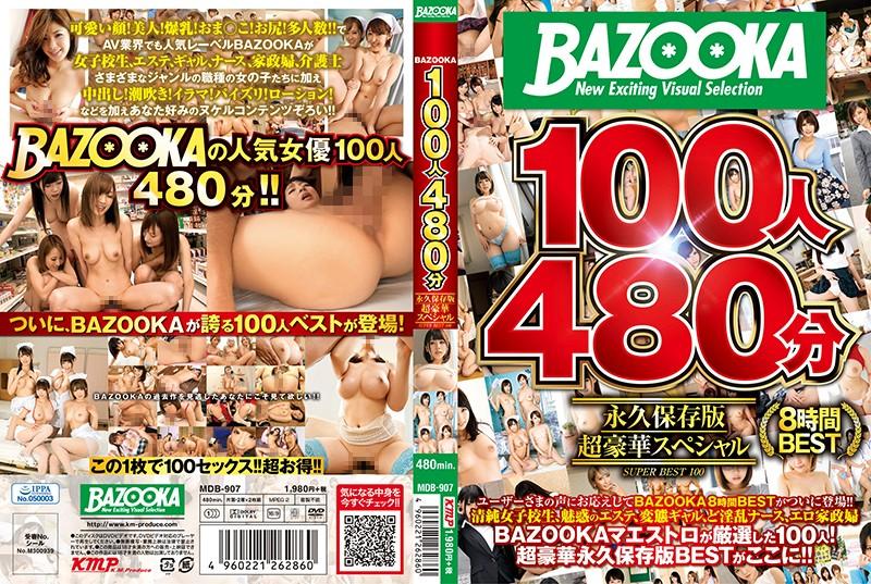 MDB-907 Matsumoto Mei Yoshikawa Aimi Oshikawa Yuuri - 1080HD