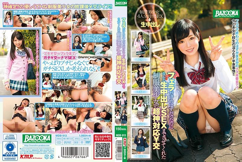 MDB-913 Vaginal Cumshot Pretty Girl Super Support - 1080HD