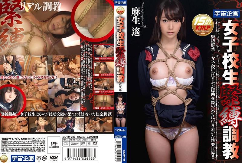 MDTM-238 Asou Haruka Bondage School Girls - 1080HD