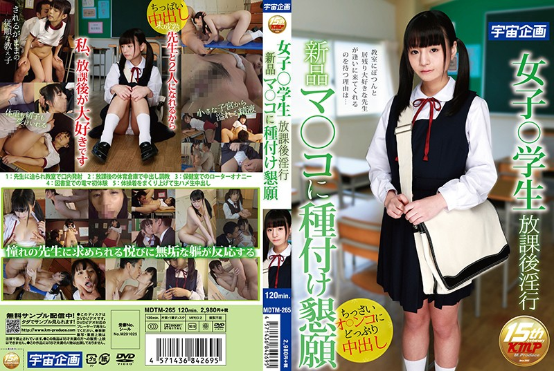 MDTM-265 Students After School Innocence - 1080HD