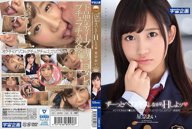MDTM-308 Hoshina Ai School Girls - 1080HD