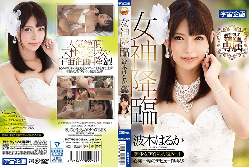 MDTM-309 Hakii Haruka The Goddess - 1080HD
