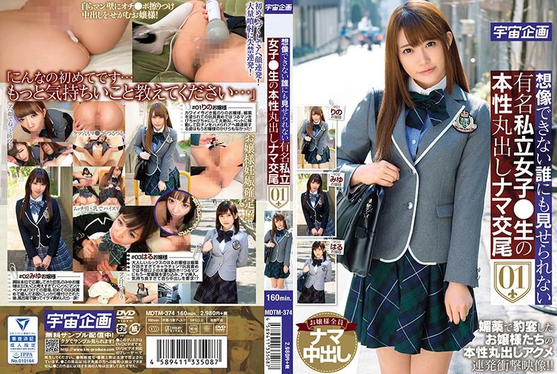 MDTM-374 Kanade Jiyu Sakura Haru Sazanami Rino - 1080HD