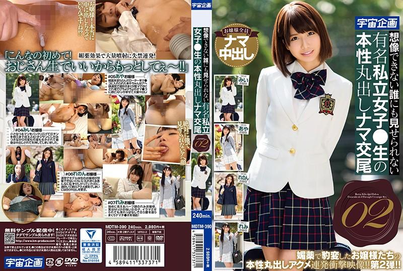 MDTM-390 Hoshisaki Reimi Kanae Renon Kurii Mii - 1080HD