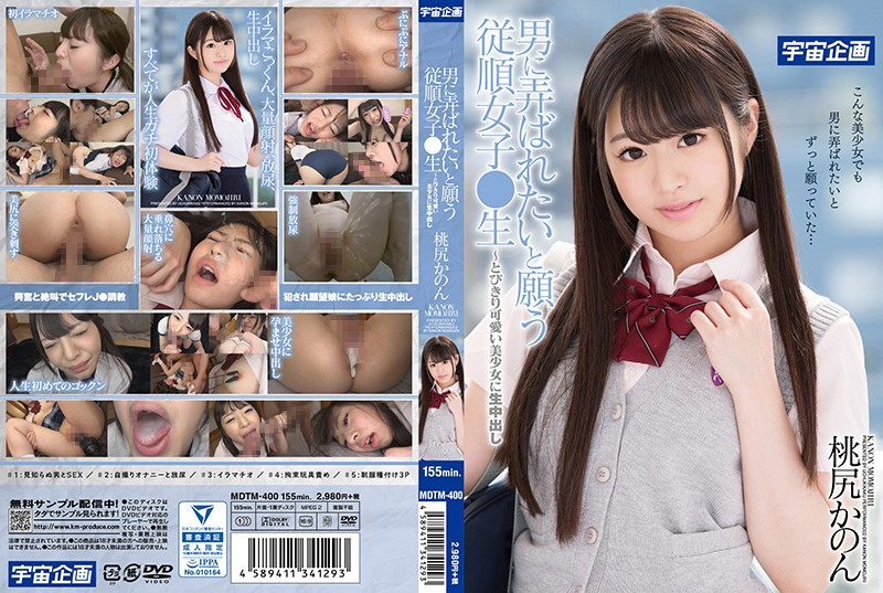 MDTM-400 Momokou Kanon School Girls Urination - 1080HD