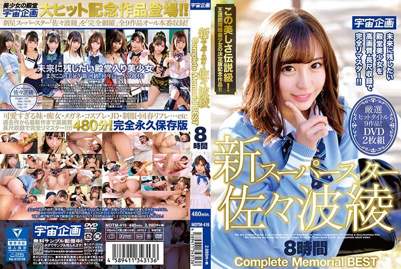 MDTM-416 Sazanami Aya Suzumiya Haruka Solowork - 1080HD