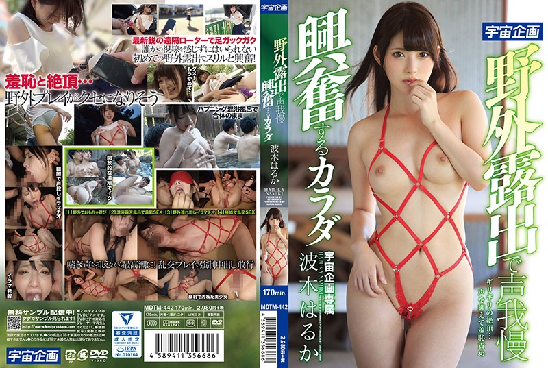 MDTM-442 Hakii Haruka Outdoor Exposure - 1080HD