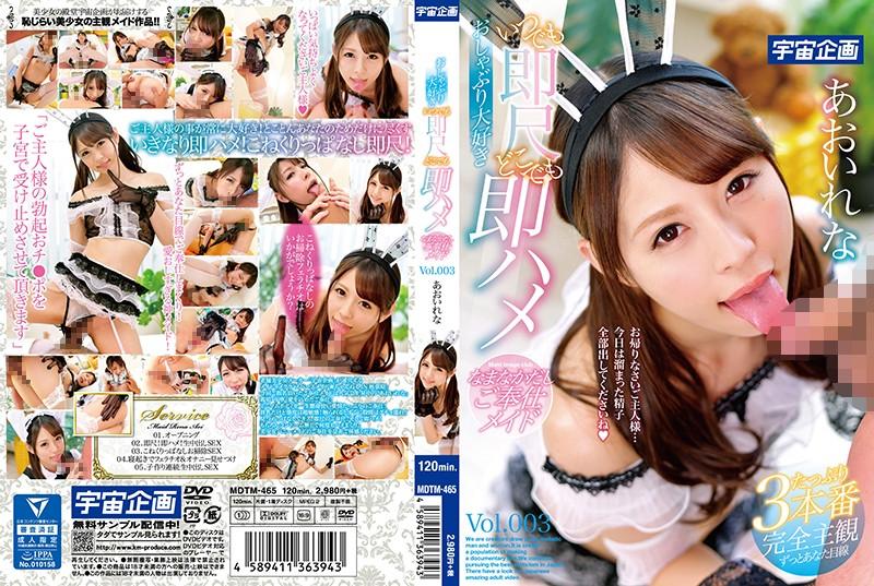 MDTM-465 Aoi Rena Maid Solowork - 720HD