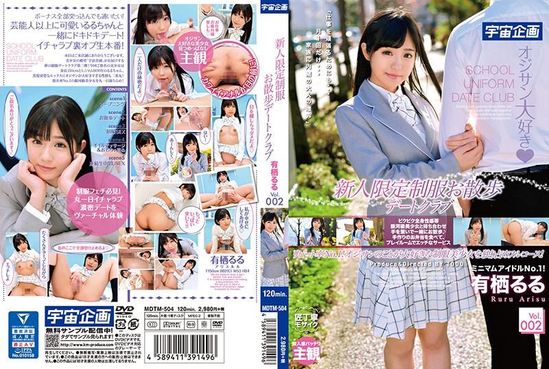 MDTM-504 Arisu Ruru Creampie Solowork - 1080HD