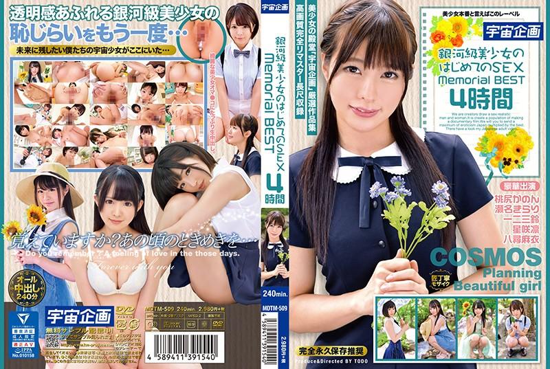 MDTM-509 Yahiro Mai Hifumi Rin Hoshizaki Rin - 720HD