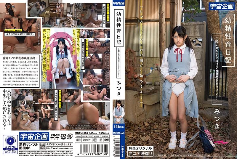 MDTM-526 Nagisa Mitsuki Documentary Solowork - 1080HD
