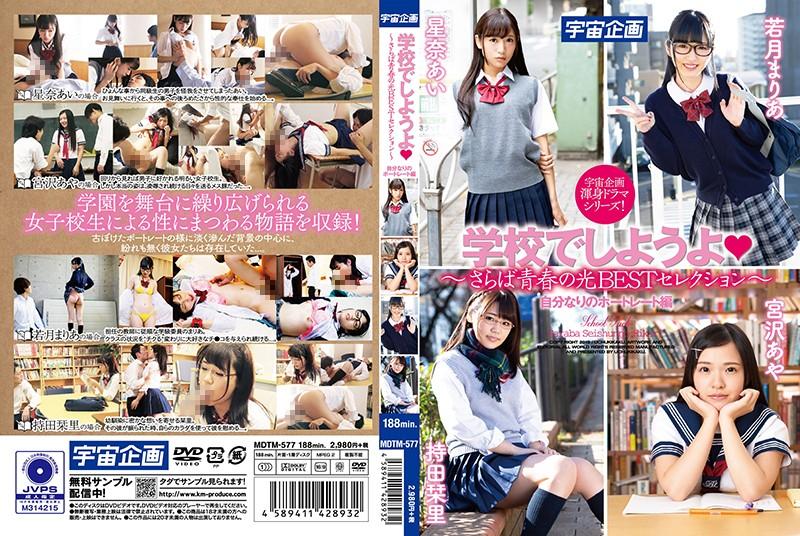 MDTM-577 Nakasone Rizumu Miyazawa Aya Hoshina Ai - 1080HD