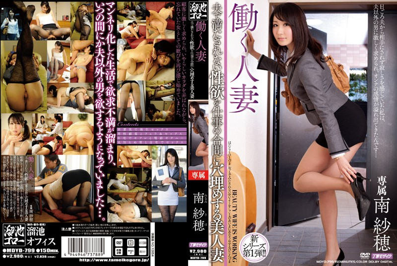 MDYD-799 Minami Saho Beautiful Young Wife - 720HD