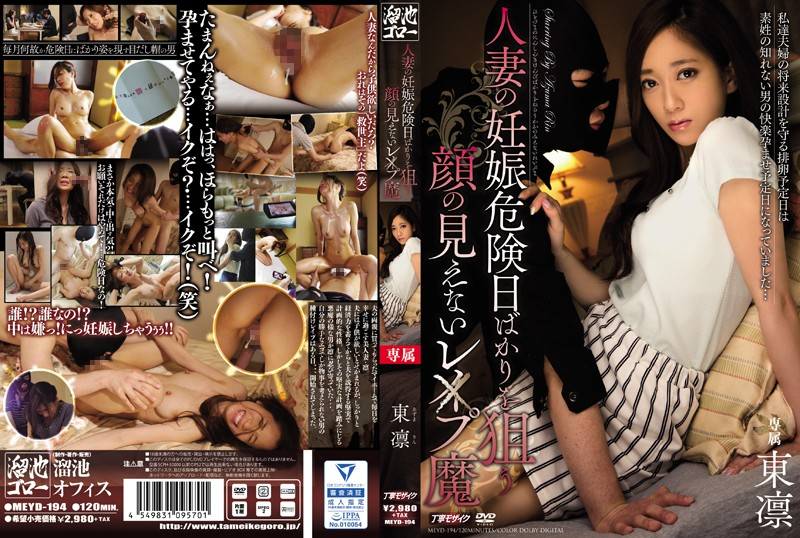 MEYD-194 Azuma Rin Married Woman - HD