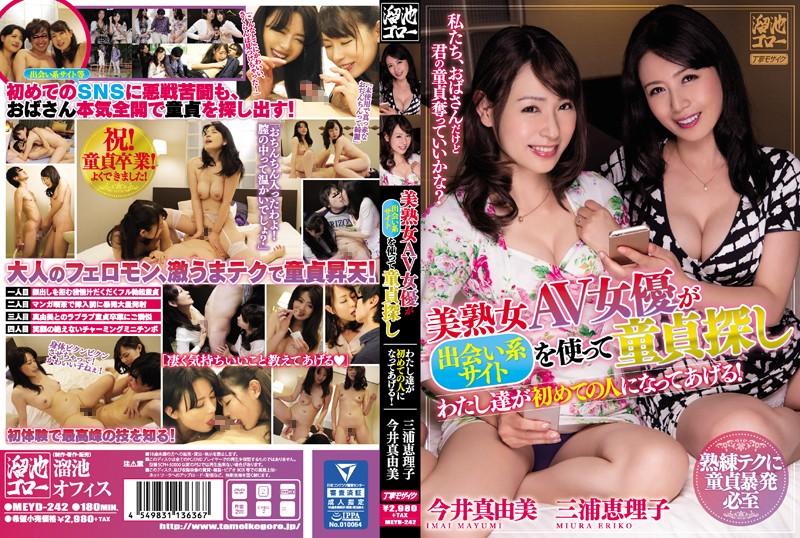 MEYD-242 Miura Eriko Imai Mayumi AV Actress - 1080HD