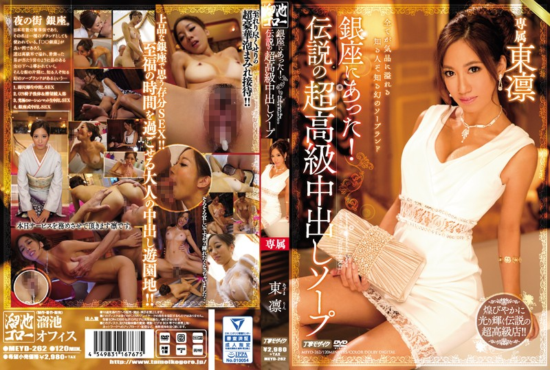 MEYD-262 Azuma Rin Ultra-luxury In Legendary - 1080HD