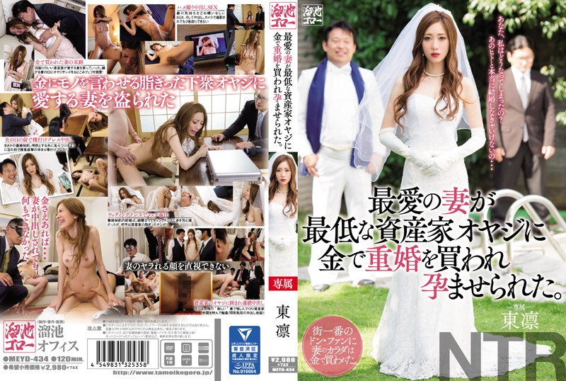 MEYD-434 Azuma Rin Beloved Wife - 1080HD