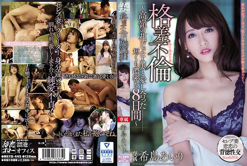 MEYD-445 Kijima Airi Married Woman - 1080HD