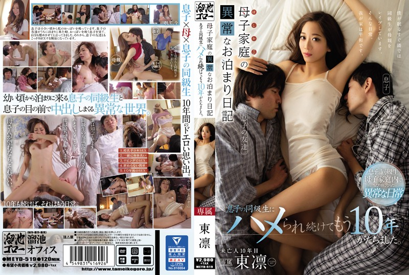 MEYD-519 Azuma Rin Mother And Child Family - 1080HD