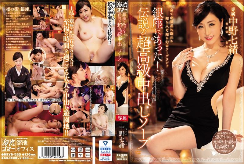 MEYD-535 Nakano Nanao Luxury Creampie Soap - 1080HD