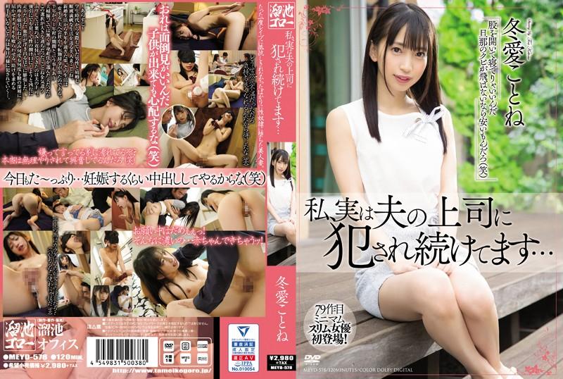 MEYD-578 Fuyue Kotone My Husband's Boss - 1080HD