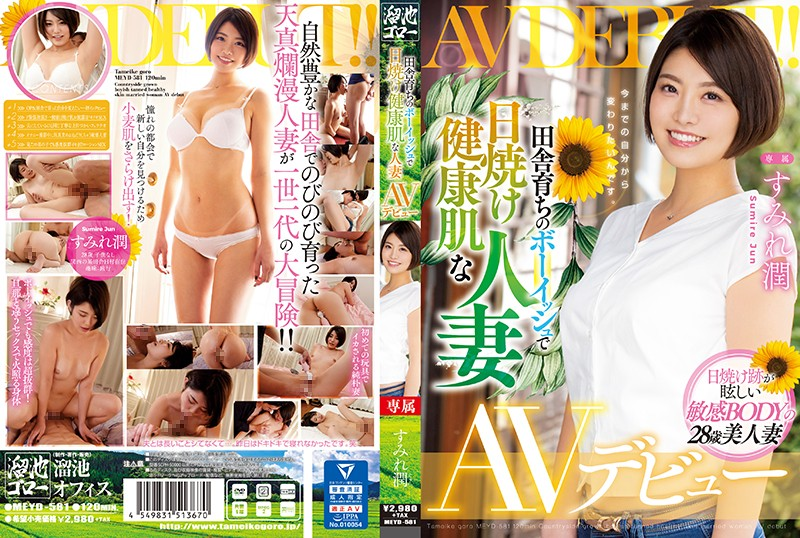 MEYD-581 Sumire Jun AV Debut - 1080HD