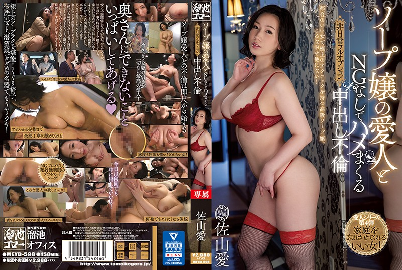 MEYD-598 Sayama Ai Cum Shot Affair - 1080HD
