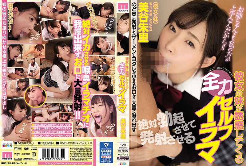 MIAA-048 Mitani Akari Sister's Temptation – HD
