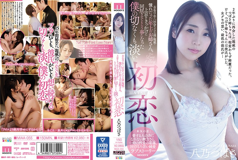 MIAA-055 Hachino Tsubasa Elder Sister - 1080HD