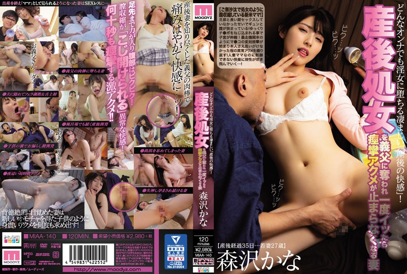 MIAA-140 Iioka Kanako Cuckold Father-in-law - 1080HD