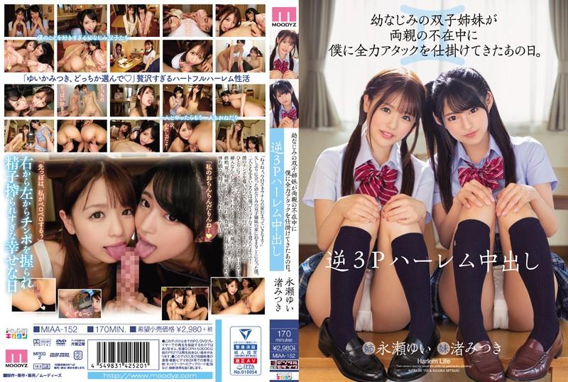 MIAA-152 Nagisa Mitsuki Nagase Yui Childhood - 1080HD