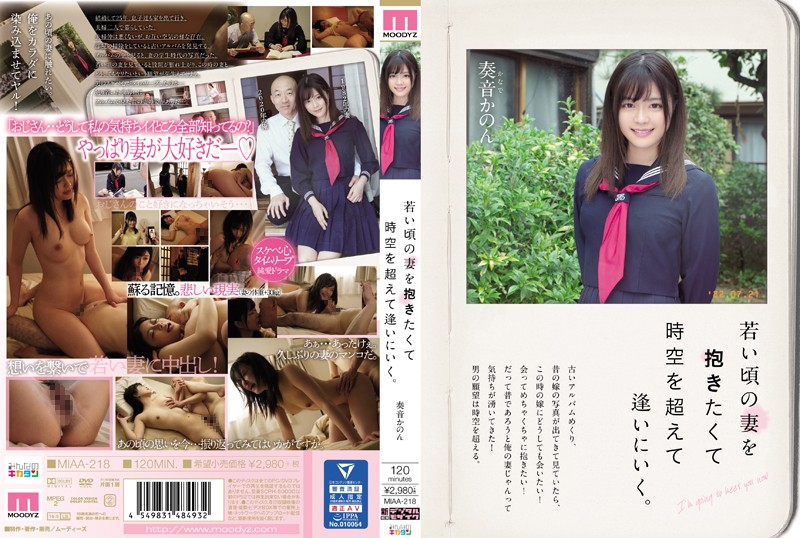 MIAA-218 Kanon Kanon My Young Wife - 1080HD