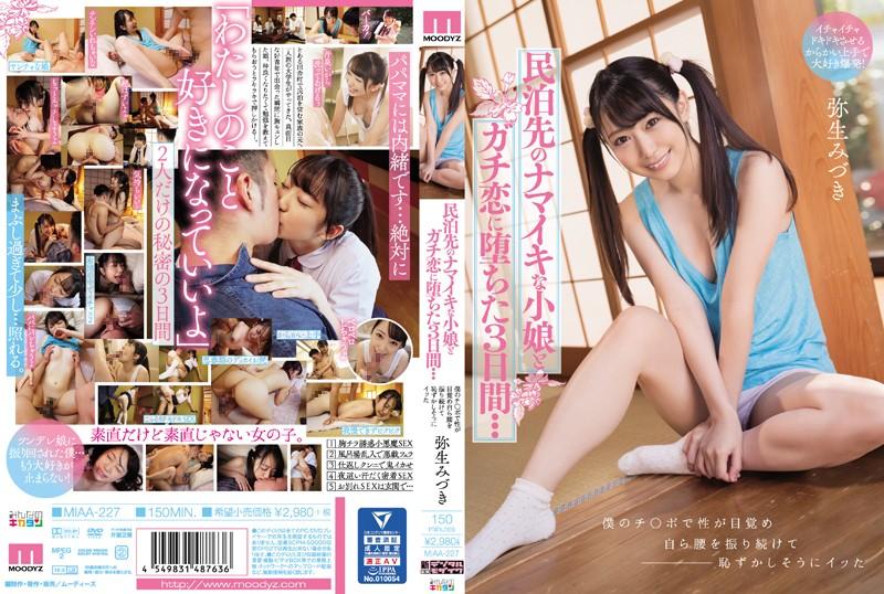 MIAA-227 Yayoi Mizuki Naughty Little Girl - 1080HD