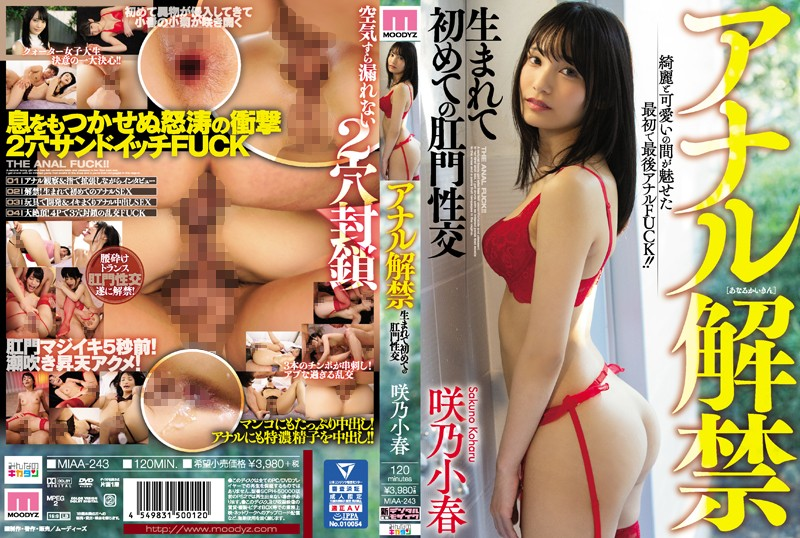 MIAA-243 Sakino Koharu First Anal - 1080HD