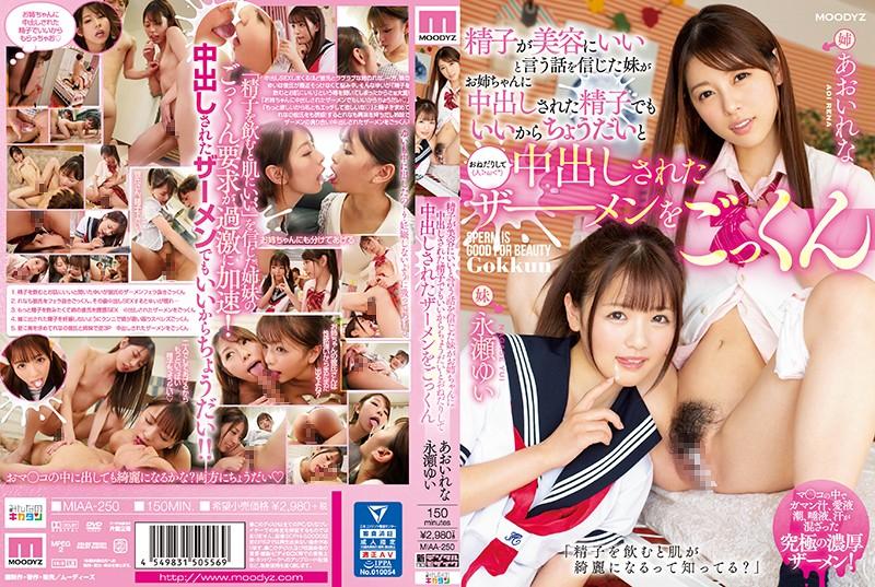 MIAA-250 Aoi Rena Nagase Yui Sisters - 1080HD