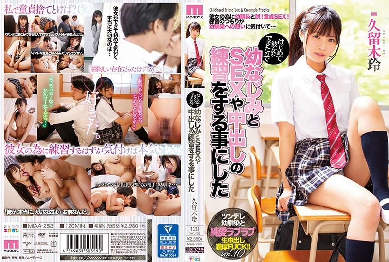 MIAA-253 Kuruki Rei Practice SEX - 1080HD