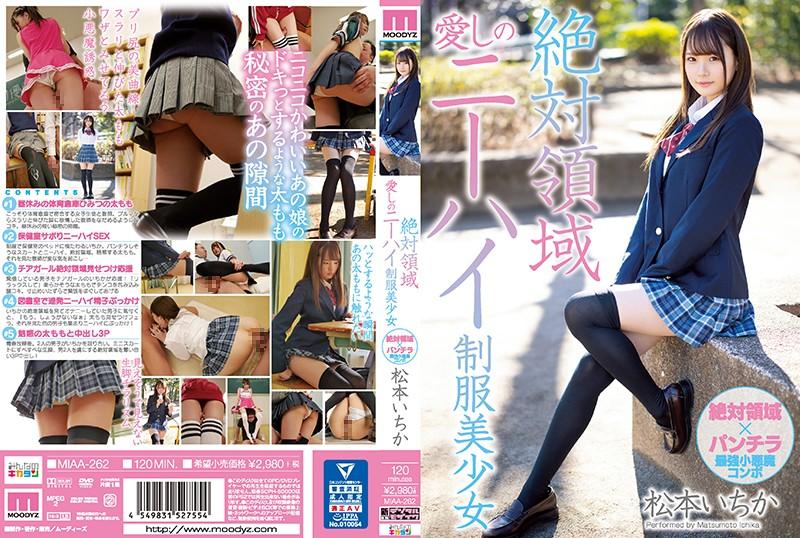 MIAA-262 Matsumoto Ichika Uniform Girl - 1080HD