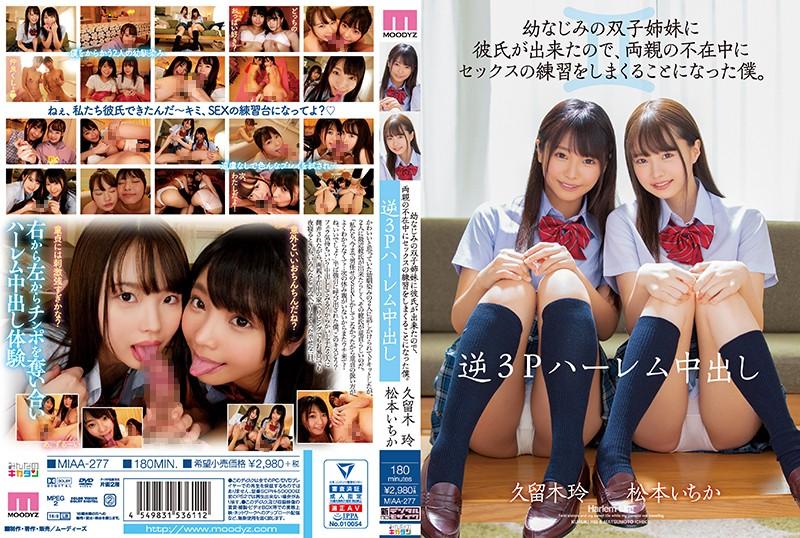 MIAA-277 Kuruki Rei Matsumoto Ichika Twin Sisters - 1080HD