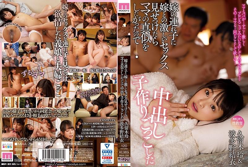 MIAA-284 Hatano Yui Kuruki Rei Incest - 1080HD