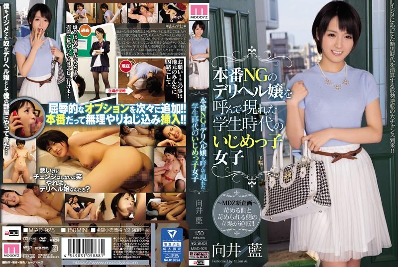 MIAD-925 Mukai Ai Bully Women School Days - 1080HD