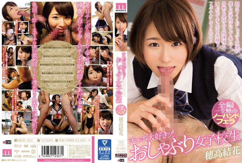 MIAE-004 Yuka Hotaka Pacifier School Girls - 1080HD