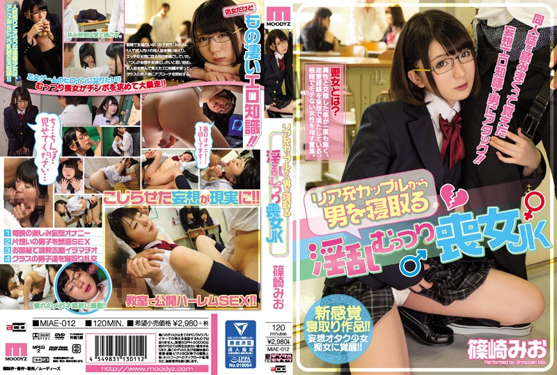 MIAE-012 Shinosaki Mio Real SEX Life - HD