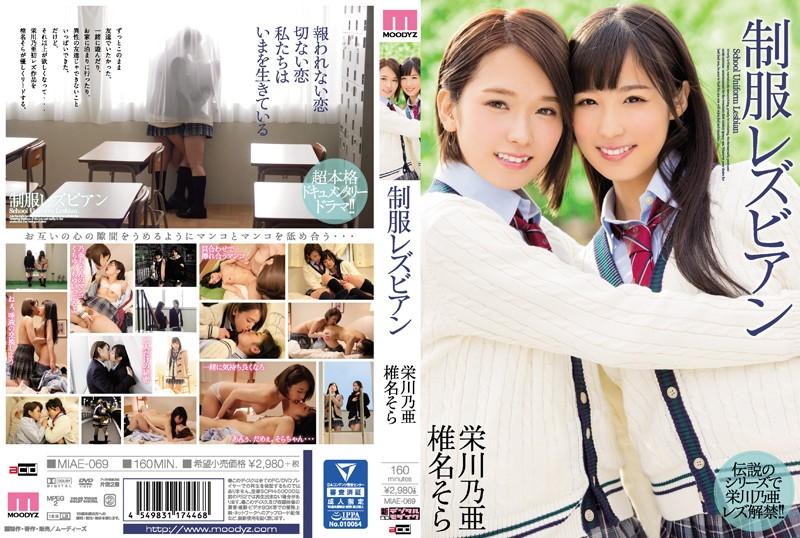 MIAE-069 Shiina Sora Eikawa Noa Lesbian - 1080HD