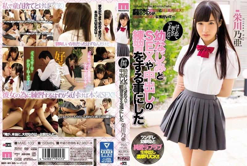 MIAE-103 Eikawa Noa Practice SEX Cum Shot - 1080HD