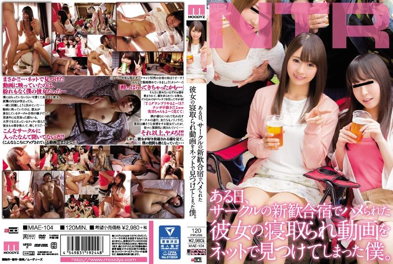 MIAE-104 Kawanami Nori Newly Organized - 1080HD