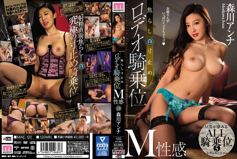 MIAE-120 Morikawa Anna SEX Sensation - 1080HD