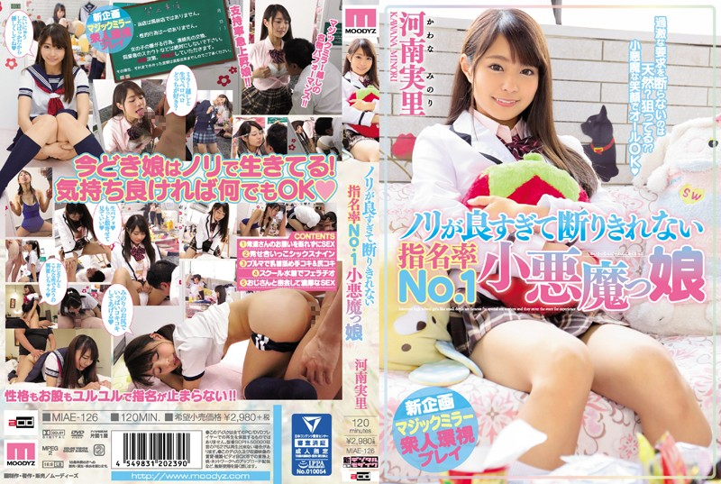 MIAE-126 Kawanami Nori School Girls - 1080HD